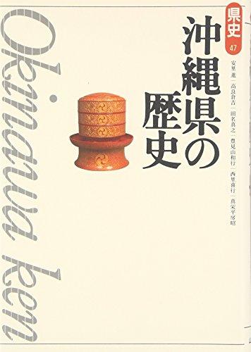 9784634324718: Okinawaken no rekishi