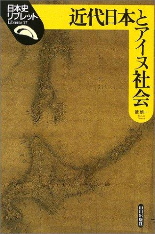 Kindai Nihon to Ainu shakai