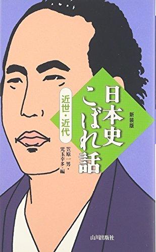 Nihon koborebanashi : kinsei kindai: Kazuo Kasahara