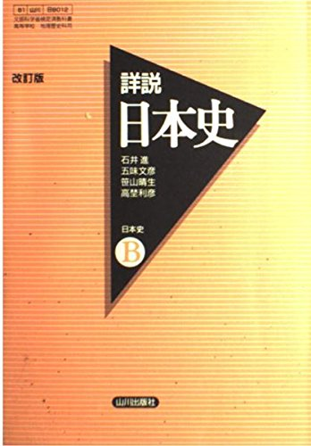 9784634702400: Japanese History Textbook(Used in nomal high school of Japan)