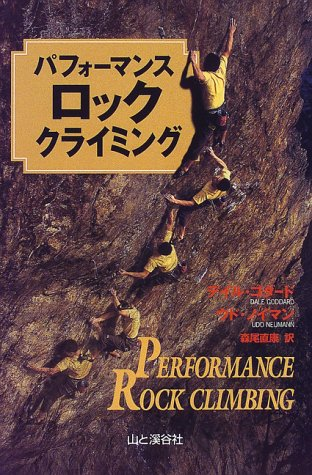 Performance Rock Climbing (Japanese language edition): Goddard, Dale and Neumann, Udo