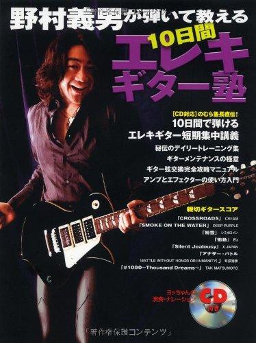 9784636807349: 野村義男が弾いて教える 「10日間 エレキギター塾」