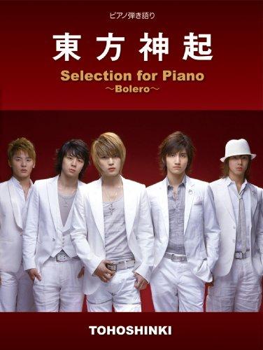 9784636852110: ピアノ弾き語り 東方神起 Selection for Piano ~Bolero~ (ピアノ・ソロ)