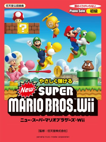 9784636853360: New Super Mario Bros Wii Piano Sheet Music - Easy Level