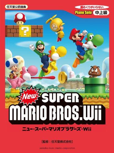 New Super Mario Bros Wii Piano Sheet Music - Intermediate Level: Koji Kondo