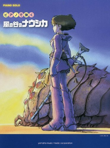 9784636858204: Nausicaa of the Valley of the Wind : Easy Piano Solo Sheet Music Collection (Japan Import)