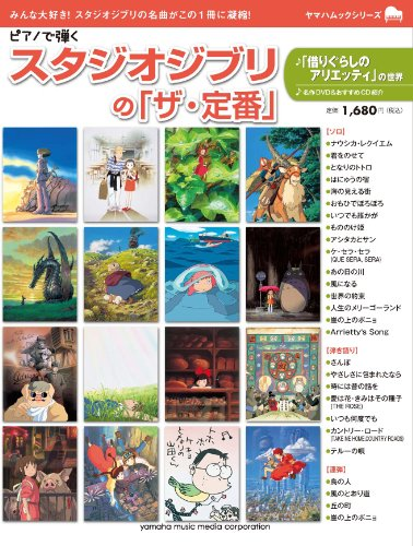 9784636858884: Studio Ghibli Piano Solo Sheet Music Collection Score Book 27 songs