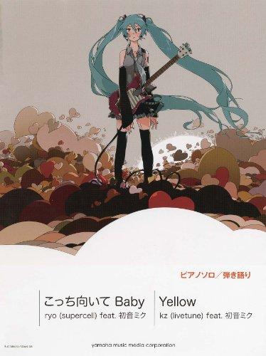 9784636858907: ピアノソロ/弾き語り こっち向いて Baby/Yellow