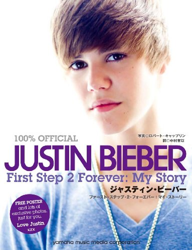 9784636863291: Justin Bieber First Step 2 Forever : My Story JUSTIN BIEBER / First Step 2 Forever: My Story