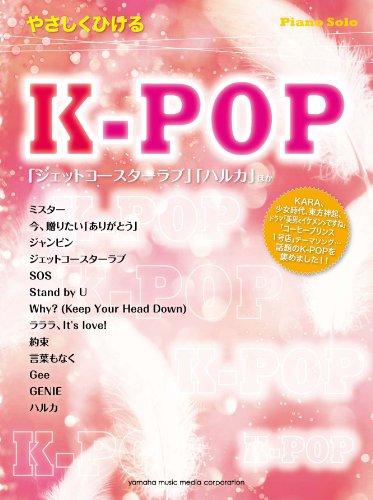 9784636868081: ピアノソロ 初級 やさしくひける K-POP (ピアノ・ソロ)