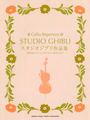 9784636875614: Studio Ghibli Sheet Music Collection for Cello: from
