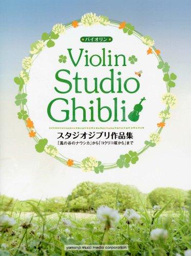 9784636875621: Studio Ghibli Violin Solo Sheet Music Scores Collection Nausicaa~Totoro~Ponyo~Arietty