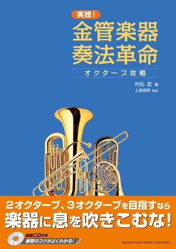 9784636881875: 実践! 金管楽器奏法革命 ~オクターブ攻略~ (講義CD付き)