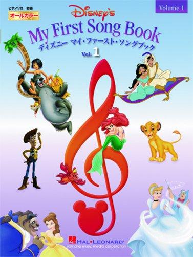 9784636883244: 【オールカラー】ピアノ&ボーカル ディズニー マイ・ファースト・ソングブック vol.1 (ピアノ・ソロ)