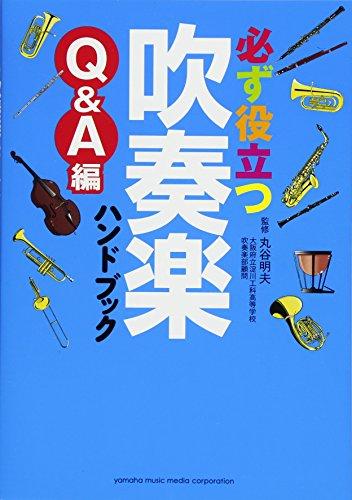 9784636884159: Kanarazu yakudatsu suisogaku handobukku. Q & Ahen.