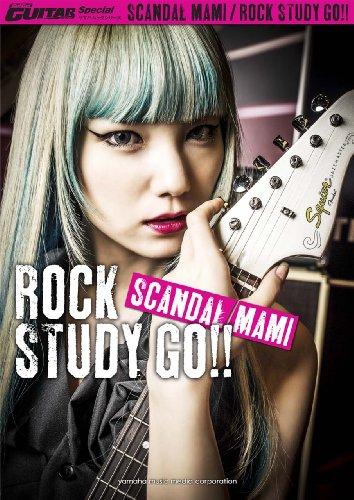 9784636899498: Go!Go!GUITAR Special SCANDAL MAMI ROCK STUDY GO!! [Mook](JAPAN IMPORT)