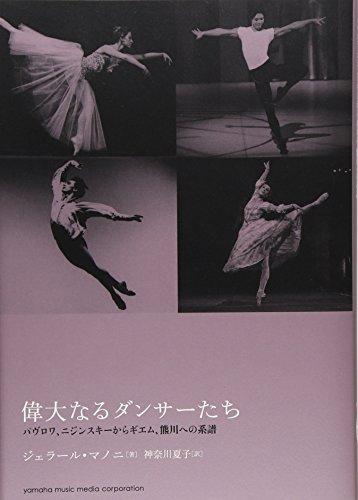 9784636903706: Idai naru dansātachi : paburowa nijinsukī kara giemu kumakawa eno keifu