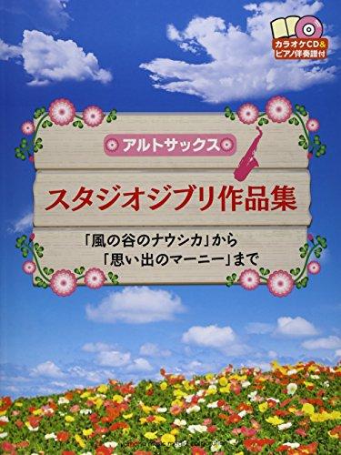 9784636909418: Studio Ghibli Alto Saxophone Solo Sheet Music Score Book with Cd [Released 2014]