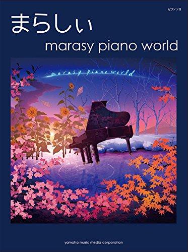 9784636915181: ピアノソロ ã¾ã'‰ã—ム「marasy piano worldã€