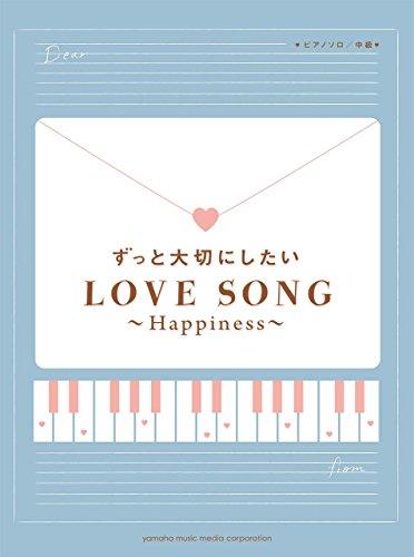9784636915563: ピアノ ソロ ずっと大切にしたいラブソング ~Happiness~