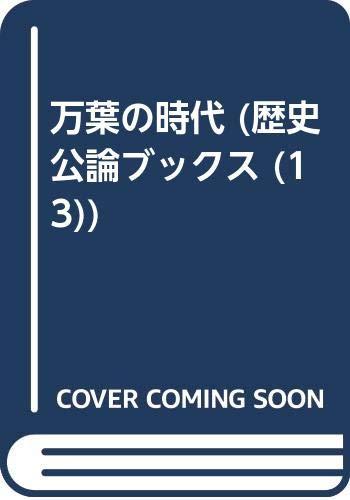 9784639001676: Manyo no jidai (Rekishi koron bukkusu ; 13)