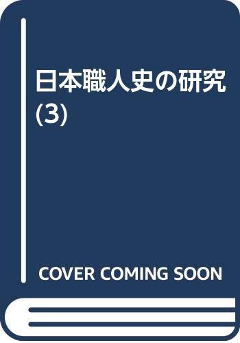 Kinsei shokunin no sekai (Nihon shokuninshi no: Motoo Endo