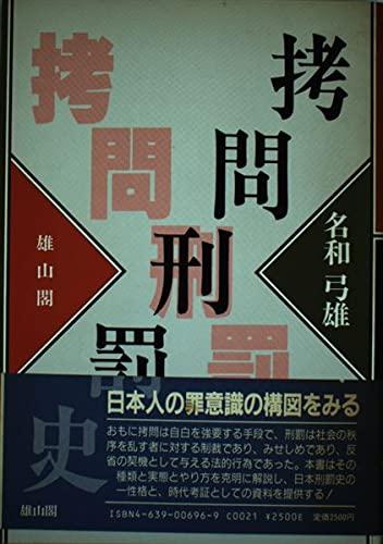 9784639006961: Gōmon keibatsushi (Japanese Edition)