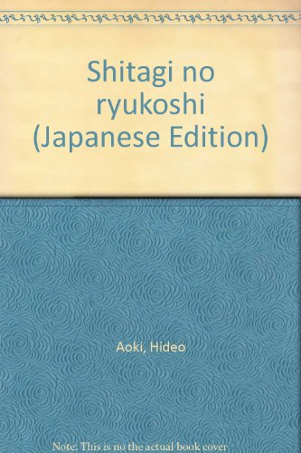 9784639010203: Shitagi no ryukoshi (Japanese Edition)