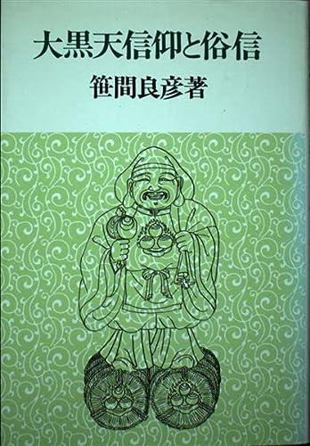 9784639011798: Daikokuten shinkō to zokushin (Japanese Edition)