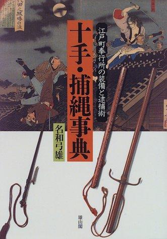 9784639013396: Jitte torinawa jiten: Edo machibugyōsho no sōbi to taihojutsu (Japanese Edition)