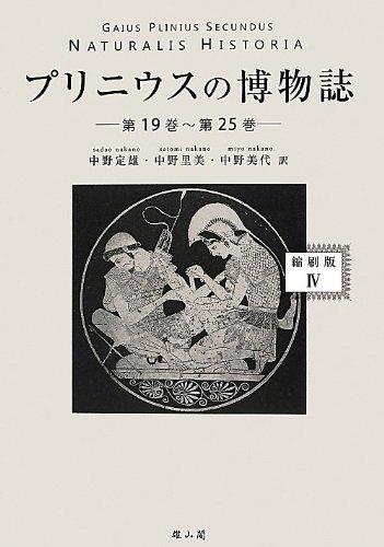 """DaijuÌ""""kyuÌ""""kan dainijuÌ""""gokan: Gaius Plinius Secundus; Sadao Nakano; Satomi Nakano; ..."""