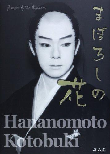 """Maboroshi no hana : Hananomoto Kotobuki shashinshuÌ"""": Maboroshi no Hana"""""""
