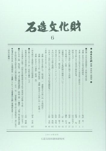 9784639023104: Sekizo bunkazai. 6 (Sekizo bunkazai saito tadashi sensei tsuitogo).