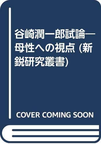 Tanizaki Junichiro shiron: Bosei e no shiten: Hironobu Nagae