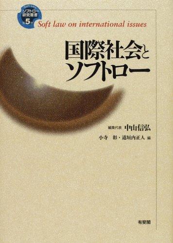 Kokusai shakai to sofuto rō = Soft: Nobuhiro Nakayama; Akira