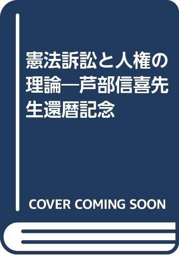 9784641030459: Kenpō soshō to jinken no riron: Ashibe Nobuyoshi Sensei kanreki kinen (Japanese Edition)