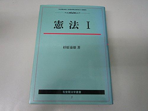 9784641030954: Kenpo soron (Yuhikaku hogaku sosho) (Japanese Edition)