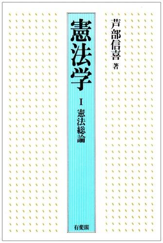 9784641031685: Kenpōgaku (Japanese Edition)