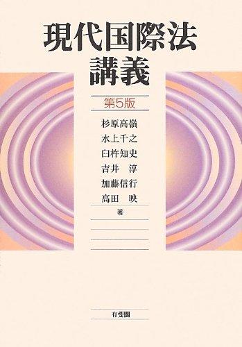 9784641046566: Gendai kokusaihō kōgi