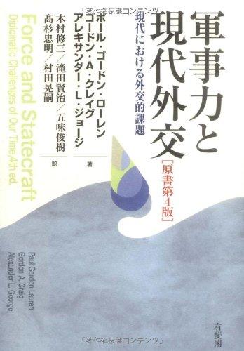 9784641049819: Gunjiryoku to gendai gaikō : Gendai ni okeru gaikōteki kadai
