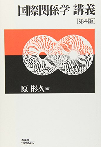 9784641049925: Kokusai kankeigaku kōgi = Lectures on International Relations