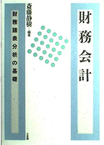 9784641066564: Zaimu kaikei : zaimu shohyo bunseki no kiso [Japanese Edition]