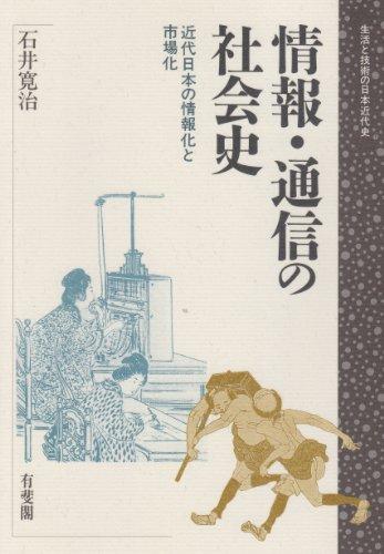 Joho tsushin no shakaishi: Kindai Nihon no: Kanji Ishii