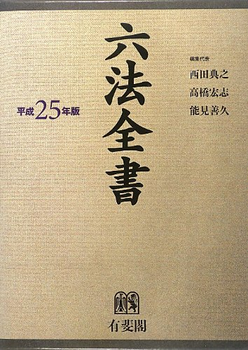 9784641104730: Japanese legal dictionary