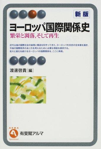 9784641123489: Yōroppa kokusai kankeishi : Han'ei to chōraku soshite saisei