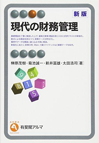 Gendai no zaimu kanri = Essentials of: Shigeki Sakakibara; Seiichi