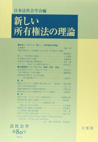 9784641125698: Atarashii shoyuÌ
