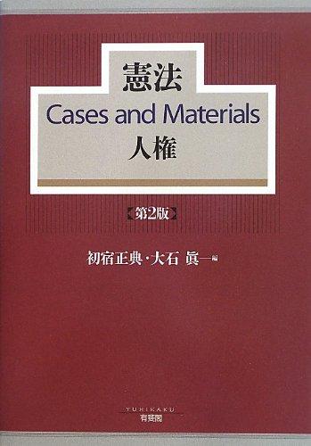 9784641131057: Kenpō kēshizu ando materiaruzu jinken