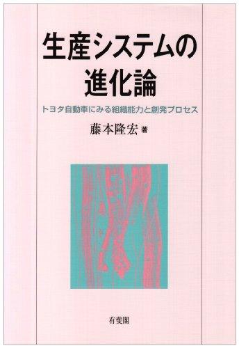 9784641160026: Seisan shisutemu no shinkaron: Toyota jidosha ni miru soshiki noryoku to sohatsu purosesu (Japanese Edition)