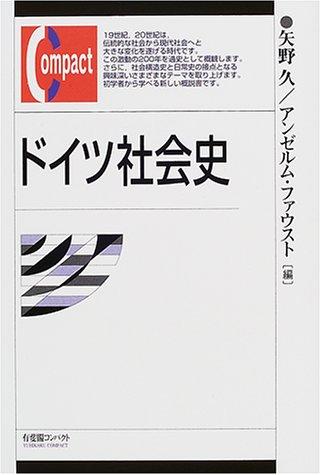 Doitsu shakaishi: Hisashi Yano; Anselm